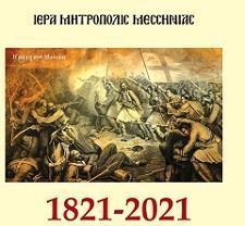 Συμμετοχή του Μανιατακείου Ιδρύματος στο πρόγραμμα των επετειακών εκδηλώσεων της Ιεράς Μητροπόλεως Μεσσηνίας για τον εορτασμό 200 χρόνων από την έναρξη της Ελληνικής Επαναστάσεως του 1821