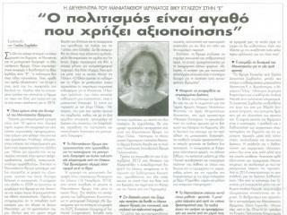 Συνέντευξη Tης Βίκυς Ιγγλέζου Στην ΕΛΕΥΘΕΡΙΑ Καλαμάτας Στις 4 Φεβρουαρίου 2014