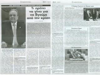 Συνέντευξη του Δημήτρη Λ. Μανιατάκη στην Ελευθερία Καλαμάτας την 18η Μαΐου 2013