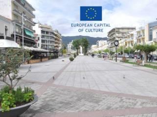 Το Μανιατάκειον Ίδρυμα Υποστηρίζει Την Υποψηφιότητα Της Καλαμάτας Ως  Πολιτιστική Πρωτεύουσα Της Ευρώπης Το 2021
