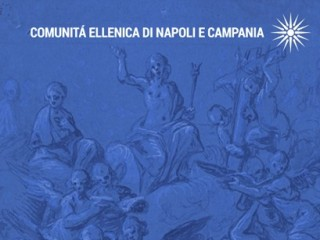 Συμμετοχή του Μανιατακείου Ιδρύματος στην Νάπολη στην Ημερίδα «Οι Έλληνες στην Καμπανία: 500 χρόνια Ιστορίας»