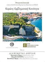 «Μεσογειακή Διατροφή: 10 Χρόνια Άυλη Πολιτιστική Κληρονομιά της Ανθρωπότητας της UNESCO. Κορώνη: Εμβληματική Κοινότητα»