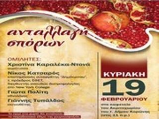 Αναβιώνουν Έθιμα Και Παλιές Συνήθειες Στον Δήμο Πύλου-Νέστορος