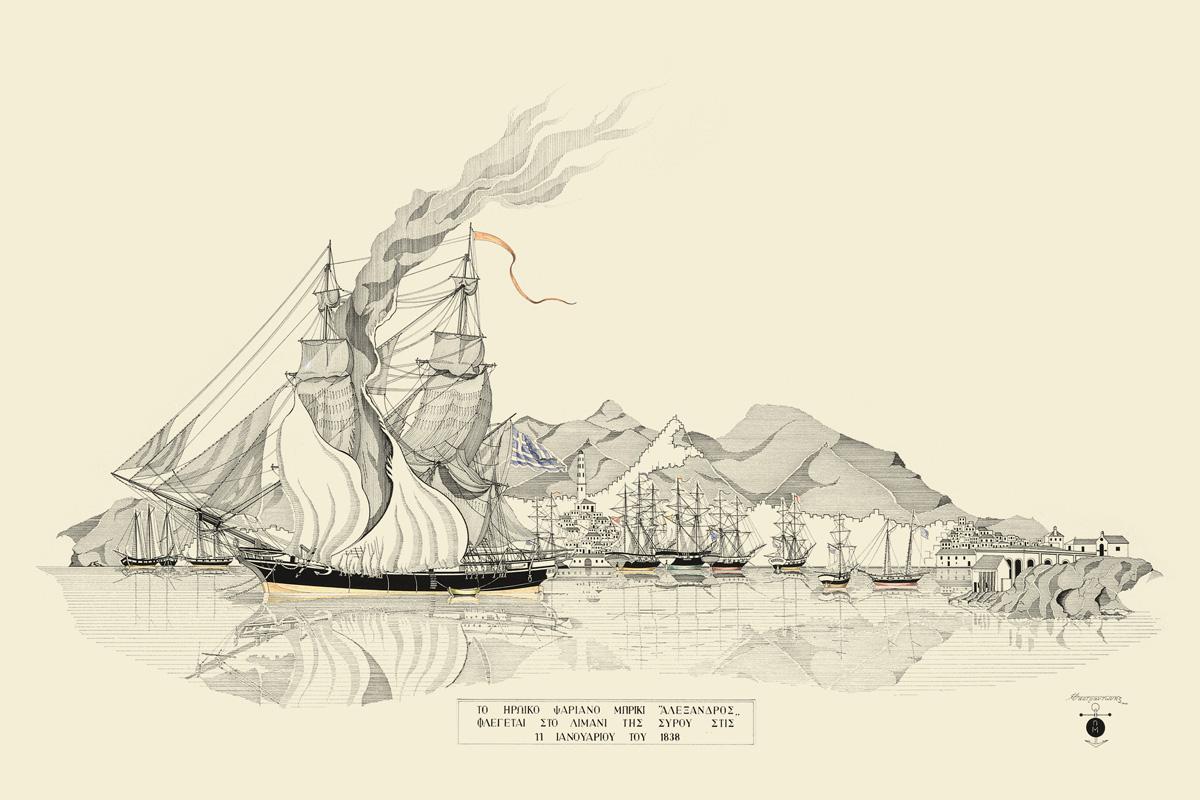 200 Χρόνια από την Εθνική Παλιγγενεσία: «Ιστορική Μνήμη και Προοπτικές για το Μέλλον» 1821-2021