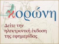 Hλεκτρονική έκδοση της εφημερίδας Κορώνη