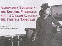 Koroni Laografika Symmeikta