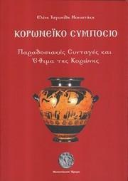 Κυκλοφόρησε το βιβλίο της Ελένης Ταγωνίδη Μανιατάκη «Κορωνέικο Συμπόσιο: Παραδοσιακές Συνταγές & Έθιμα της Κορώνης»