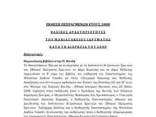 Έκθεση Πεπραγμένων 2008