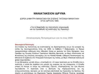 Έκθεση Πεπραγμένων 2009