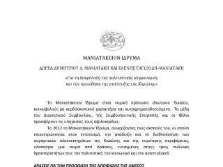 Έκθεση Πεπραγμένων  2012