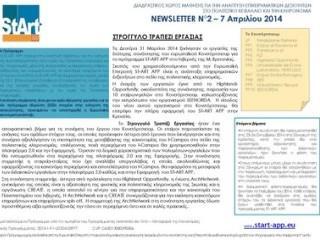 ST-ART APP: NEWSLETTER N°2 – 7 Απριλίου 2014