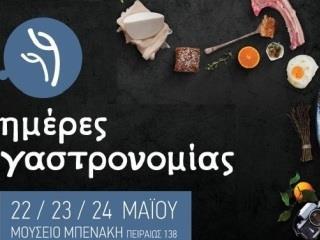 Συμμετοχή Του Μανιατακείου Ιδρύματος Στο Συνέδριο Γαστρονομικού Πολιτισμού Και Τουρισμού Στις Ημέρες Γαστρονομίας  «Μυθική Πελοπόννησος - Γεύσεις με Ιστορία»