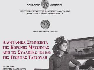 Παρουσίαση Του Τόμου «Λαογραφικά Σύμμεικτα Της Κορώνης Μεσσηνίας Από Τις Συλλογές (1938-1939) Της Γεωργίας Ταρσούλη»