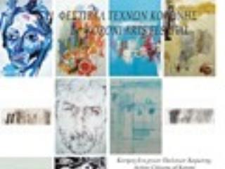 Συνεργασία Μανιατακείου Ιδρύματος Και Κίνησης Ενεργών Πολιτών Κορώνης Στο 2ο Φεστιβάλ Τεχνών Κορώνης