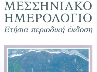 "The Messinian journal ""Messiniako Imerologio 2013"" was released"