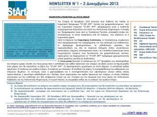 Newsletter  N°1 – 2 Δεκεμβρίου 2013