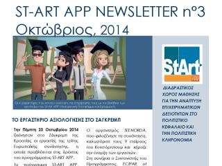 ST-ART APP: NEWSLETTER N°3 – 23 Οκτωβρίου 2014