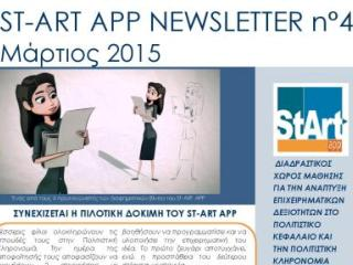 ST-ART APP: NEWSLETTER N°4 – Μάρτιος 2015