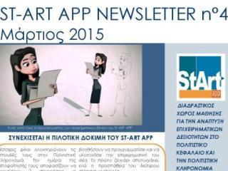 ST-ART APP: NEWSLETTER N°4 – Μάρτιος 2015