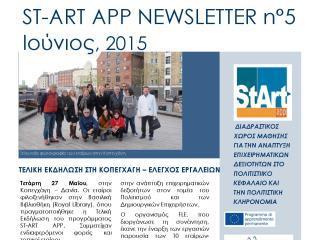 ST-ART APP: NEWSLETTER N°5 – Ιούνιος,  2015