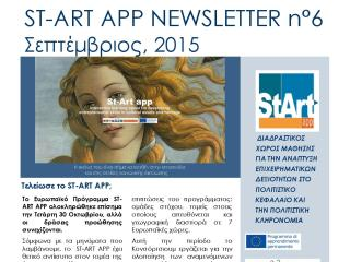 ST-ART APP: NEWSLETTER N°6 – Σεπτέμβριος, 2015