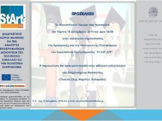 """Πρόσκληση Στην Εκδήλωση Παρουσίασης Της Εφαρμογής Και Της Ηλεκτρονικής Πλατφόρμας του Ευρωπαϊκού Προγράμματος """"ST-ART APP"""""""