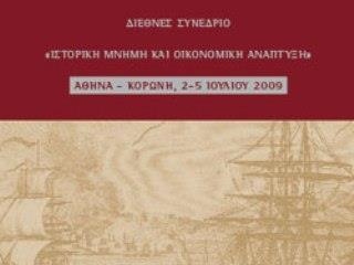Διεθνές Συνέδριο Με Θέμα: «Ιστορική Μνήμη & Οικονομική Ανάπτυξη»