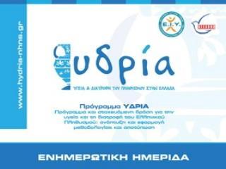 Ημερίδα Παρουσίασης του Προγράμματος ΥΔΡΙΑ Από το Ελληνικό Ίδρυμα Υγείας