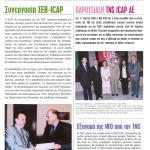 News Letter - Έκδοση της ICAP A.E.